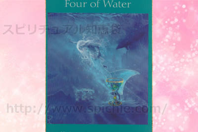 左のカードを選んだあなたへのメッセージ 水の4