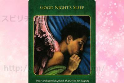 左のカードを選んだあなたへのメッセージ good night's sleep