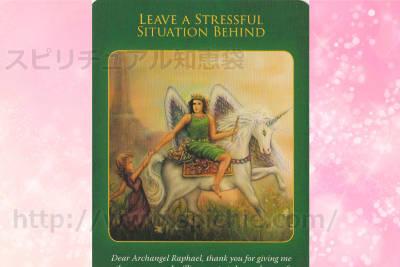 真ん中のカードを選んだあなたへのメッセージ Leave a stressful situation behind