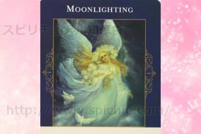 真ん中カードを選んだあなたへのメッセージ Moonlighting