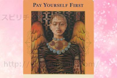 右カードを選んだあなたへのメッセージ Pay Yourself First