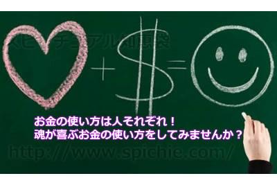お金の使い方は人それぞれ!魂が喜ぶお金の使い方をしてみませんか?