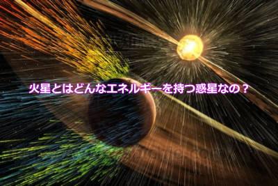火星とはどんなエネルギーを持つ惑星なの?