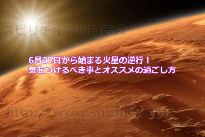 6月27日から始まる火星の逆行!気をつけるべき事とオススメの過ごし方
