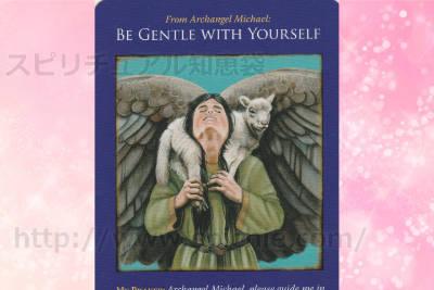 左のカードを選んだあなたへのメッセージ Be GENTLE WITH YOURSELF