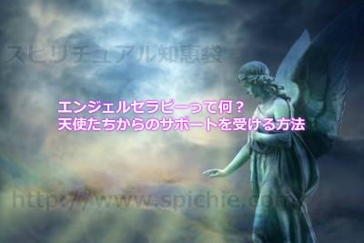 エンジェルセラピーって何?天使たちからのサポートを受ける方法