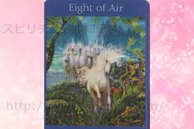 真ん中のカードを選んだあなたへのメッセージ Eight of Air