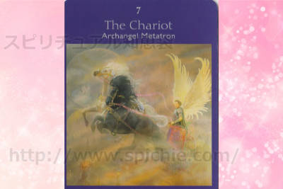 右カードを選んだあなたへのメッセージ Chariot