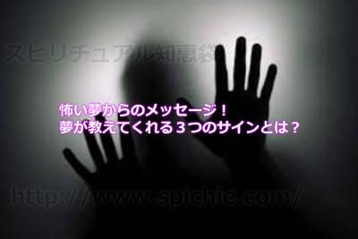 怖い夢からのメッセージ!夢が教えてくれる3つのサインとは?