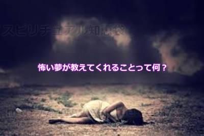 怖い夢が教えてくれることって何?