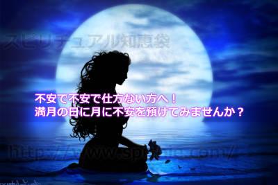 不安で不安で仕方ない方へ!満月の日に月に不安を預けてみませんか?