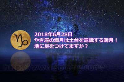 2018年6月28日のやぎ座の満月は土台を意識する満月!地に足をつけてますか?