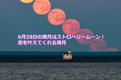 6月28日の満月はストロベリームーン!恋を叶えてくれる満月