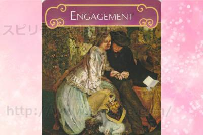 真ん中のカードを選んだあなたへのメッセージ Engagement