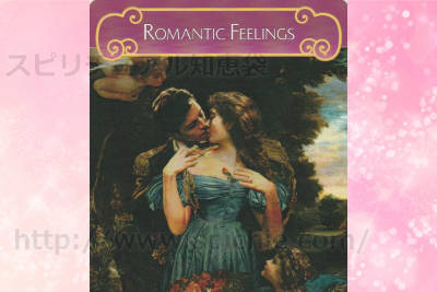 右カードを選んだあなたへのメッセージ Romantic feelings