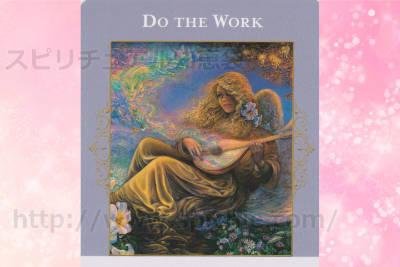 左のカードを選んだあなたへのメッセージ Do the work