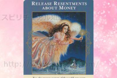 真ん中のカードを選んだあなたへのメッセージ Release resentments about money