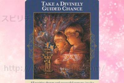 右カードを選んだあなたへのメッセージ Take a divinely guided chance