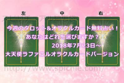 今週のタロット&オラクルカード無料占い!あなたはどれを選びますか?【2018年7月23日〜】