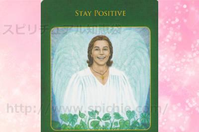 左のカードを選んだあなたへのメッセージ Stay positive