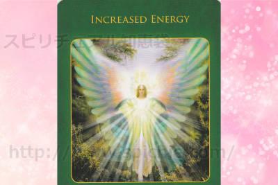 真ん中のカードを選んだあなたへのメッセージ Increased energy