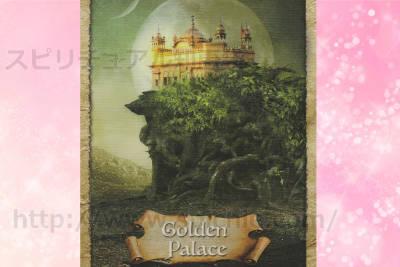 真ん中のカードを選んだあなたへのメッセージ Golden palace