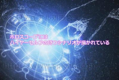 ホロスコープにはハイヤーセルフの持つシナリオが描かれている