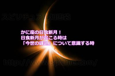 かに座の日食新月!日食新月が起こる時は「今世の課題」について意識する時