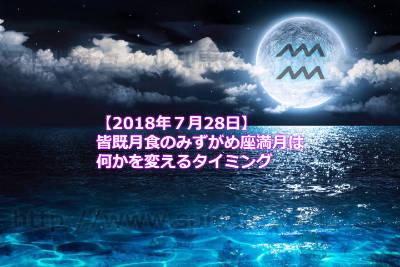 【2018年7月28日】皆既月食のみずがめ座満月は何かを変えるタイミング