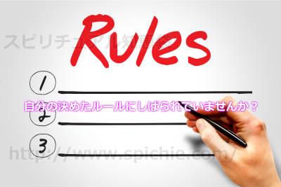 自分の決めたルールにしばられていませんか?