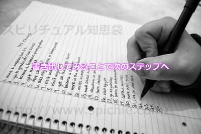 書き出してみることで次のステップへ