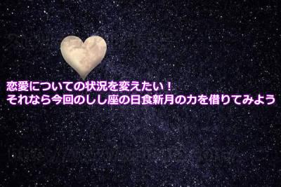 恋愛についての状況を変えたい!という方は今回のしし座の日食新月の力を借りてみよう