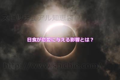 日食が恋愛に与える影響とは?