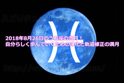 2018年8月26日のうお座の満月!自分らしく歩んでいくための浄化と軌道修正の満月