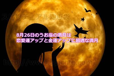 8月26日のうお座の満月は恋愛運アップと金運アップに最適な満月