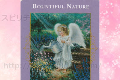 左のカードを選んだあなたへのメッセージ「BOUNTIFUL NATURE」