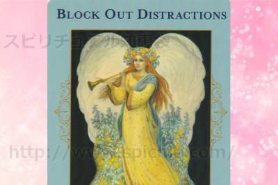 真ん中のカードを選んだあなたへのメッセージ「BLOCK OUT DISTRACTIONS」