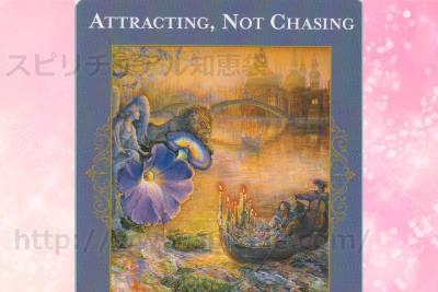 右カードを選んだあなたへのメッセージ「ATTRACTING,NOT CHASING」