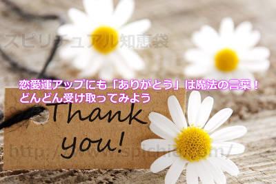 恋愛運アップにも「ありがとう」は魔法の言葉!どんどん受け取ってみよう