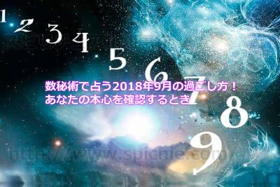 数秘術で占う2018年9月の過ごし方!あなたの本心を確認するとき