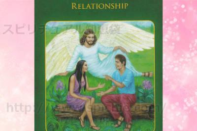 左のカードを選んだあなたへのメッセージ RELATIONSHIP