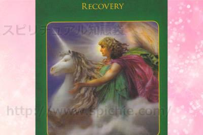 真ん中のカードを選んだあなたへのメッセージ RECOVERY