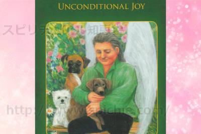 右カードを選んだあなたへのメッセージ UNCONDITIONAL JOY