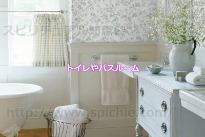 トイレやバスルーム