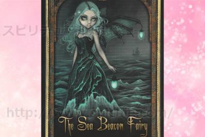 左のカードを選んだあなたへのメッセージ 海のともしびの妖精のカード