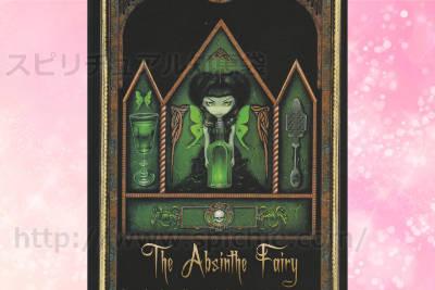真ん中のカードを選んだあなたへのメッセージ アブサンの妖精のカード