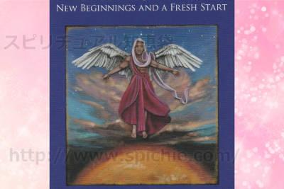 真ん中のカードを選んだあなたへのメッセージ new beginnings and a fresh start