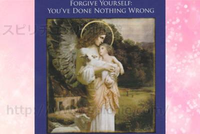 右カードを選んだあなたへのメッセージ forgive yourself you've done nothing wrong