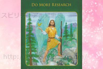 左のカードを選んだあなたへのメッセージ do more research