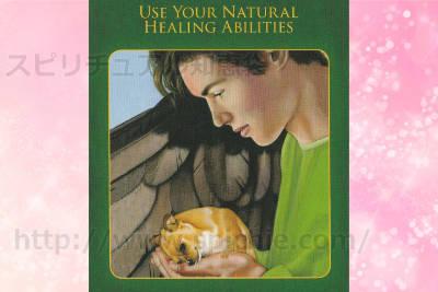 右カードを選んだあなたへのメッセージ use your natural healing abilities